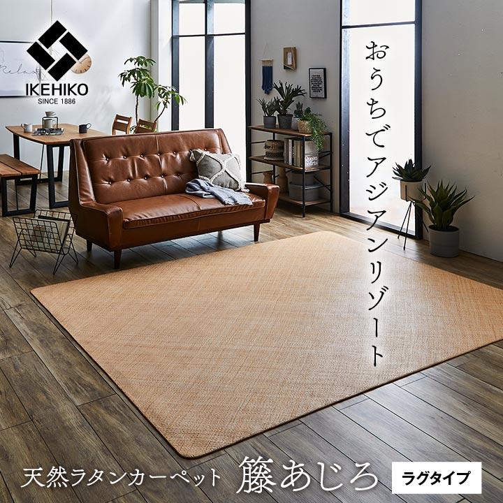 籐製ラグ 宝麗【送料無料】