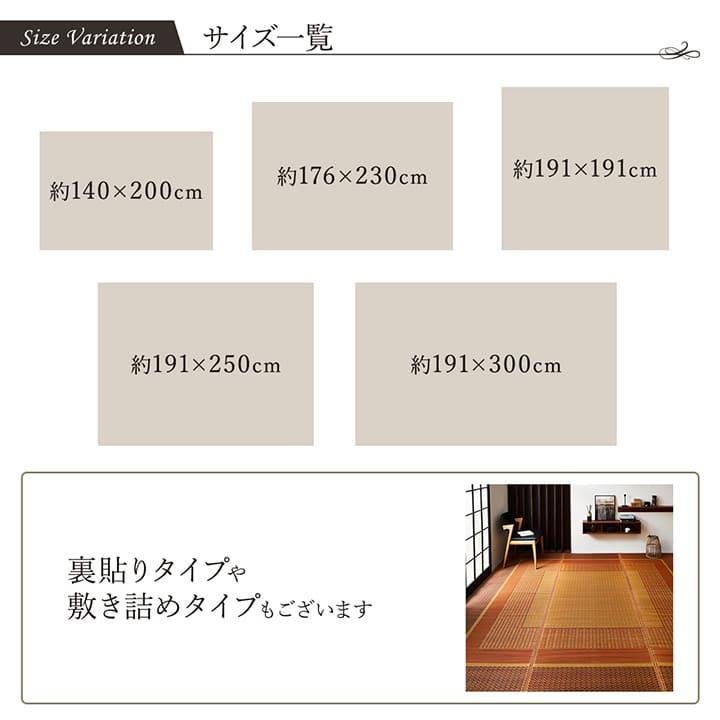 い草ラグカーペット ランクス 国産【送料無料】