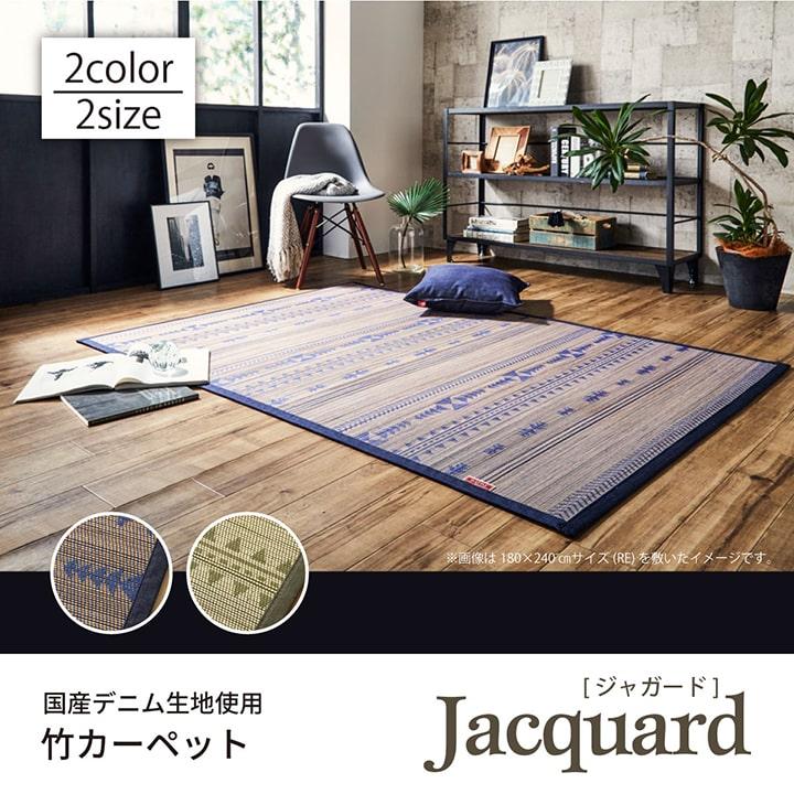 竹 ラグ カーペット DXジャガード 2サイズ 冷感