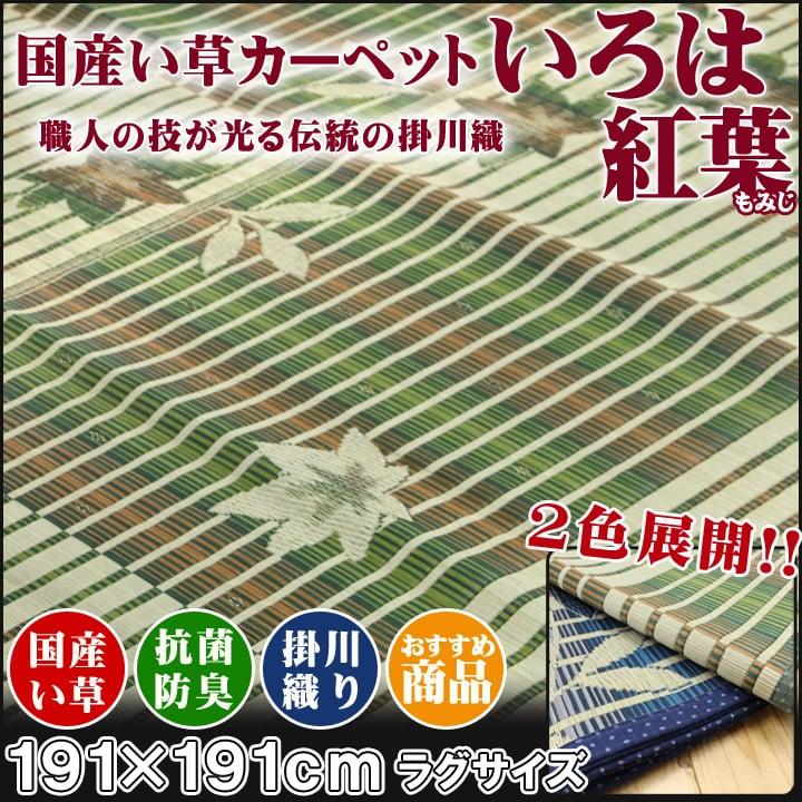 【送料無料】い草カーペット掛川織「 いろは紅葉 」 約191×191cm 選べる2色