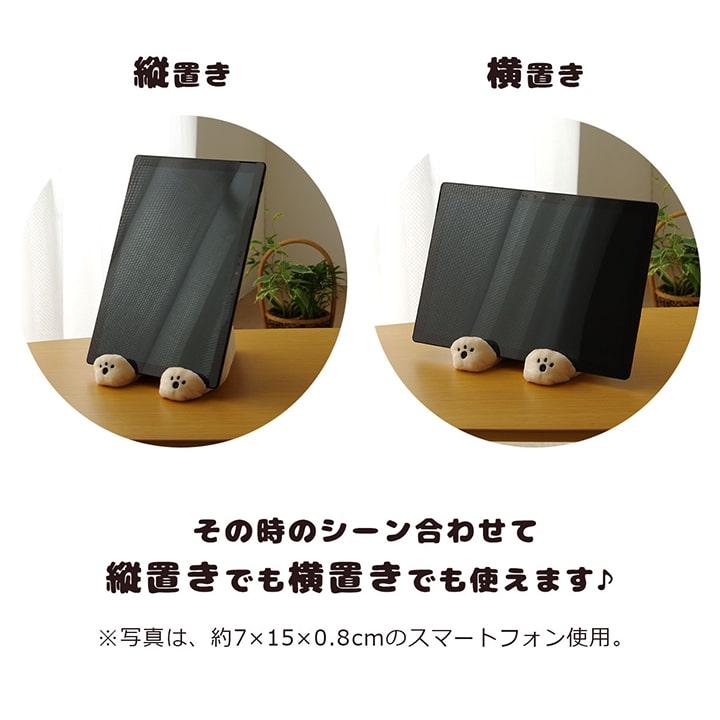 クッション タブレットささえたい 21×18×16cm タブレットスタンド