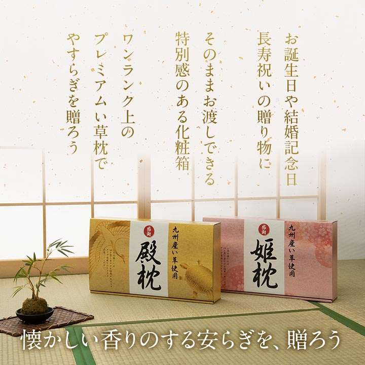 い草くぼみ平枕 殿/姫【送料無料】