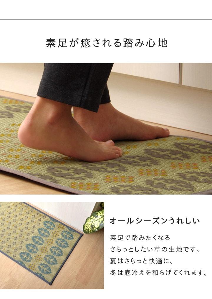 【送料無料】 日本製 「 選べるい草の キッチンマット 」