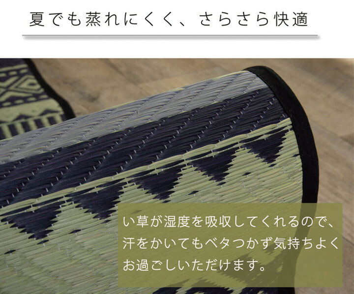 い草ラグカーペット ニーナ 滑り止め 【送料無料】