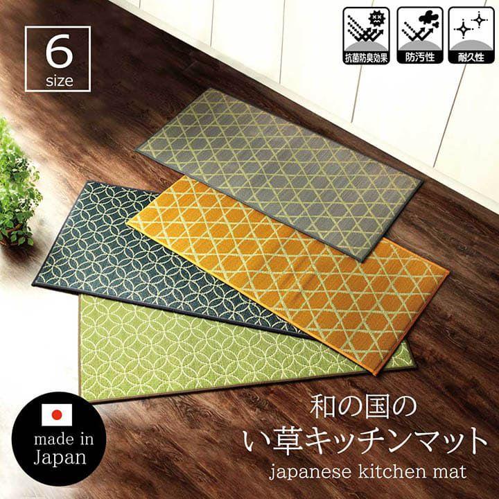 【送料無料】  い草キッチンマット 日本製  『和モダンい草キッチンマット』5サイズ