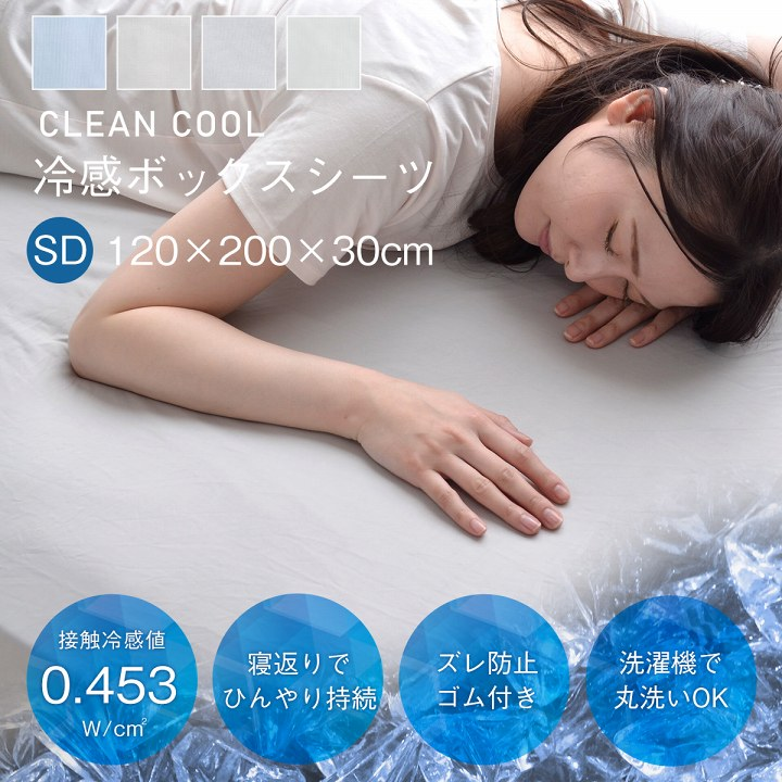 CLEAN COOL -クリーンクール-冷感ボックスシーツ【送料無料】