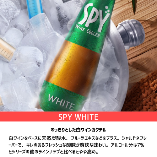 SPYホワイト<スパイワインクーラー>(24本入)