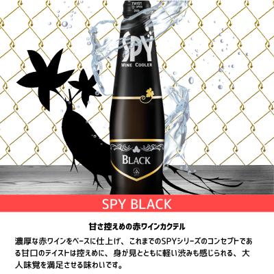 SPYブラック <スパイワインクーラー>(24本入)