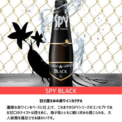 SPYブラック <スパイワインクーラー>(6本入)