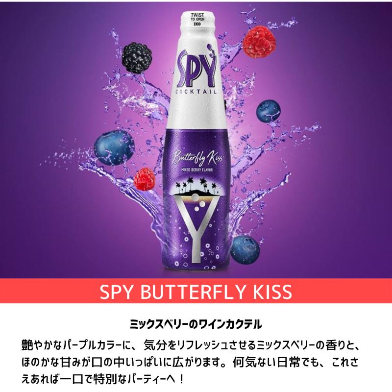 SPYバタフライキス<ワインカクテル>(24本入)