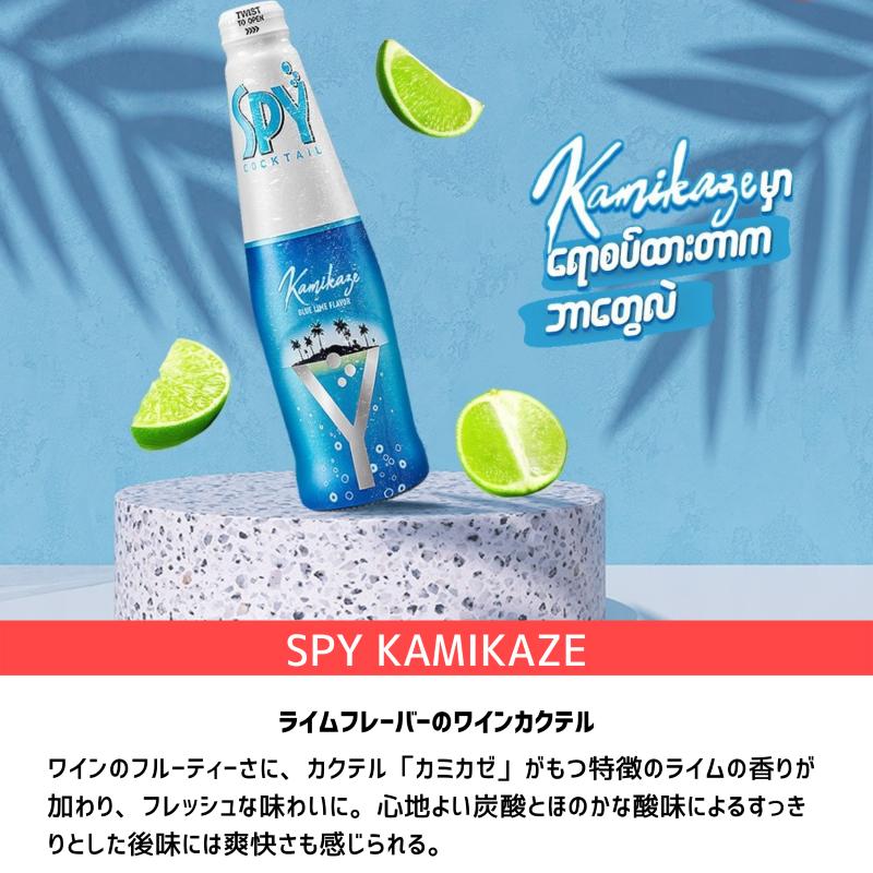 SPYカミカゼ<ワインカクテル>(24本入)
