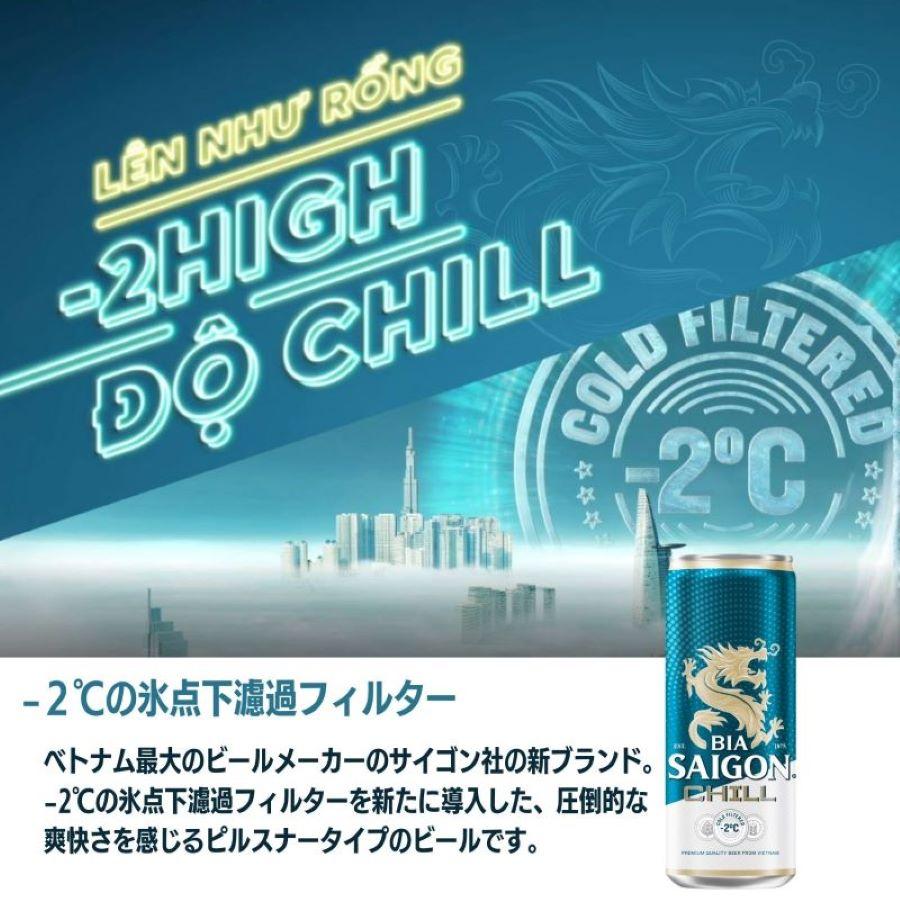 サイゴンチル缶(24本入)