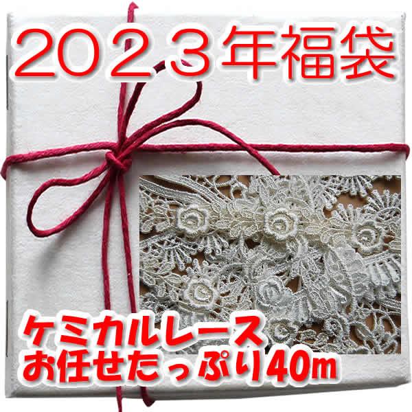 【送料無料の福袋】ケミカルレースたっぷり40m♪