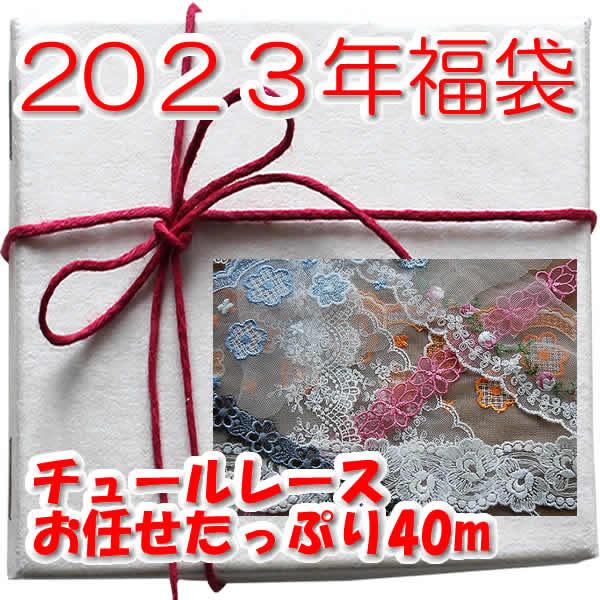 【送料無料の福袋】チュールレースたっぷり40m
