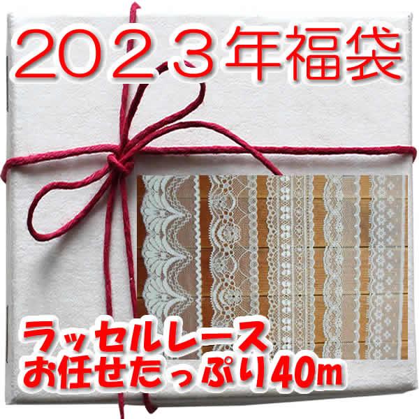【送料無料の福袋】ラッセルレースたっぷり40m♪