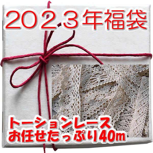 【送料無料】トーションレースたっぷり福袋(40m)