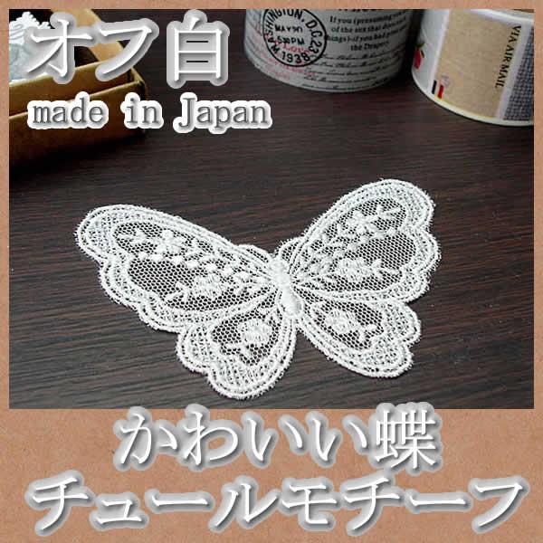 かわいい蝶のチュールモチーフ(1枚)