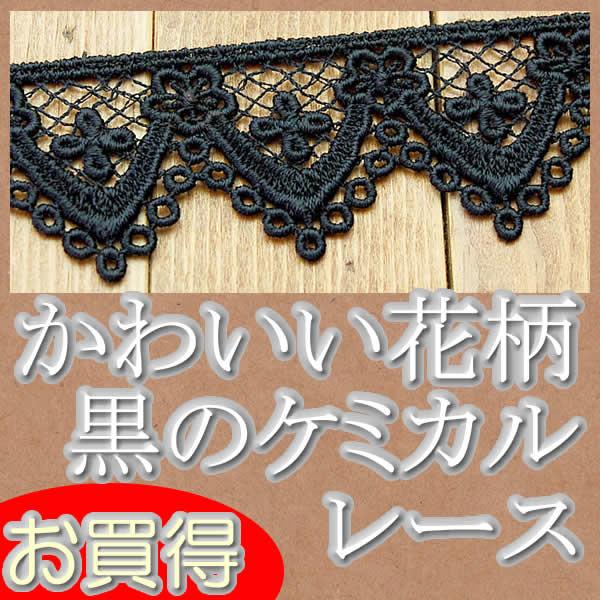【お買得】 3.5cm幅 黒のケミカルレース(1m)
