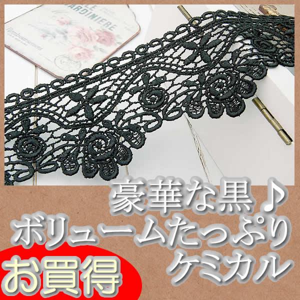 【お買得】 6cm幅の黒バラケミカルレース(1m)