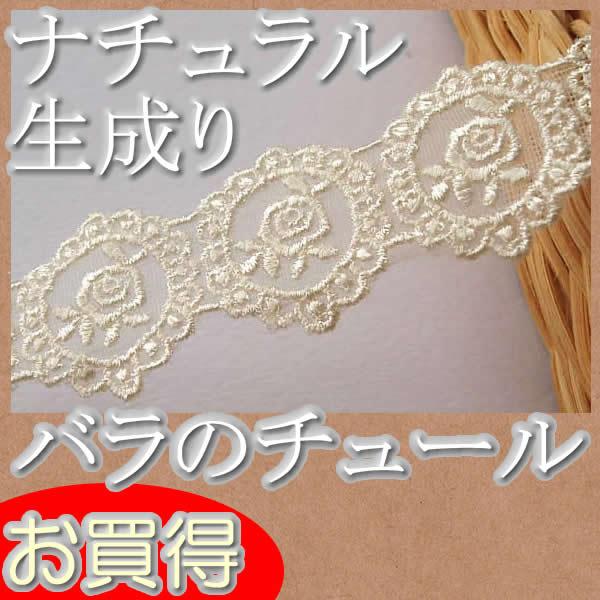【お買得】 2.5cm幅生成りのバラチュールレース(1m)