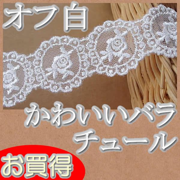 【お買得】 2.8cm幅オフ白バラのチュールレース(1m)