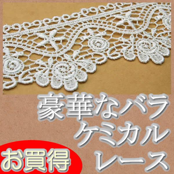 【お買得】 6cm幅オフ白バラケミカルレース(1m)