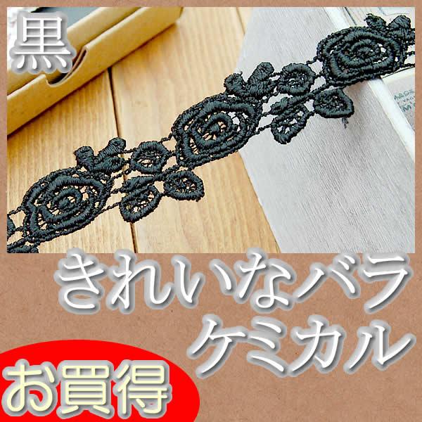 【お買得】 2cm幅黒のきれいなバラケミカルレース(1m)