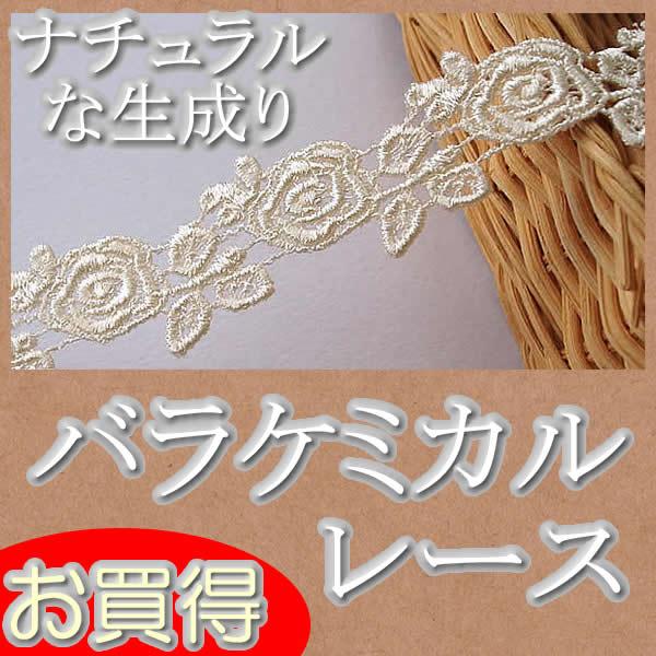 【お買得】 2cm幅生成りのきれいなバラケミカルレース(1m)
