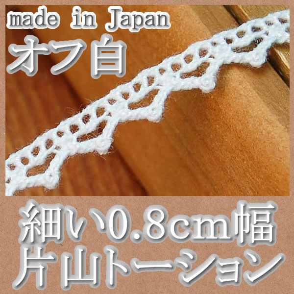 0.8cm幅オフ白トーションレース(1m巻)
