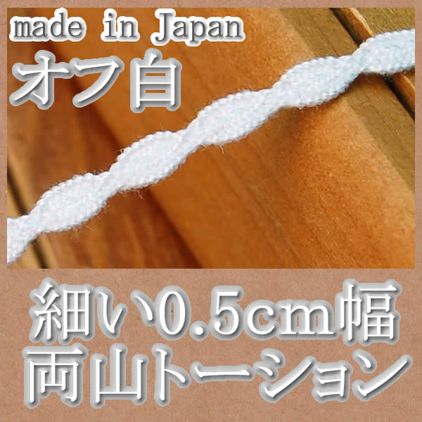 0.5cm幅オフ白両山トーションレース(1m巻)