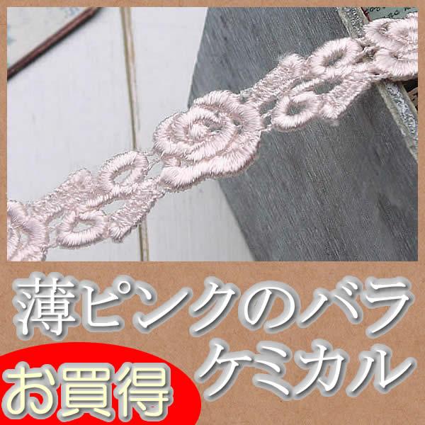 【お買得】1.5cm幅かわいい薄ピンクバラケミカルレース(1m)