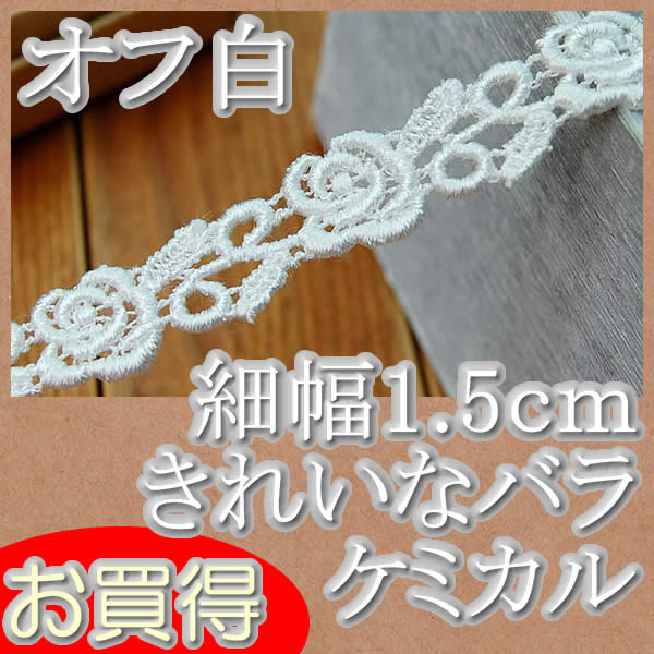 【お買得】 1.5cm幅かわいいオフ白バラケミカルレース(1m)