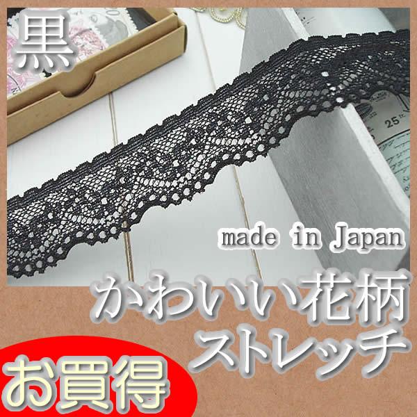 【お買得】 2.8cm幅 黒の小花ラッセルストレッチレース(1m)