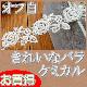 【お買得】 2cm幅オフ白のきれいなバラケミカルレース(1m)