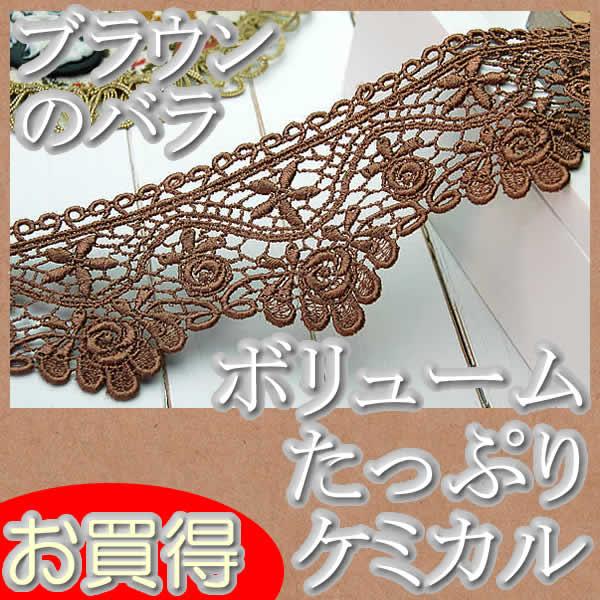 【お買得】 6cm幅 豪華なブラウンのバラケミカルレース(1m)