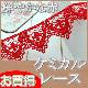 【お買得】3.5cm幅 かわいい赤のケミカルレース(1m)