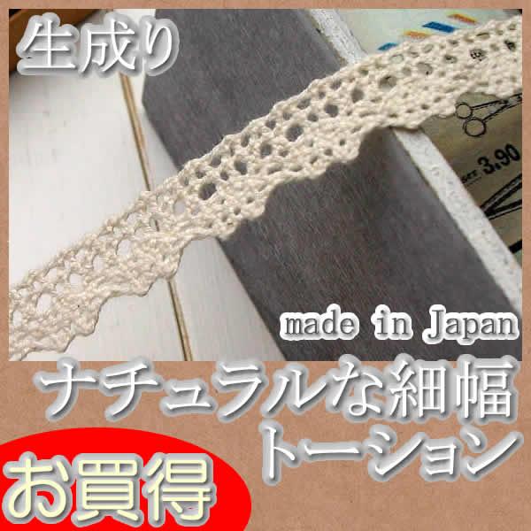 【お買得】1.3cm幅 生成りトーションレース(1m)