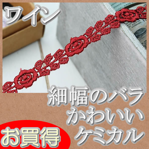 【お買得】 1cm幅ワインかわいいバラケミカルレース(1m)