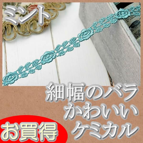 【お買得】 1cm幅ミントかわいいバラケミカルレース(1m)