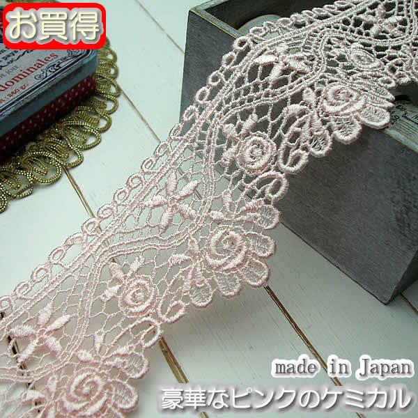 【お買得】 6cm幅 豪華なピンクのバラケミカルレース(1m)