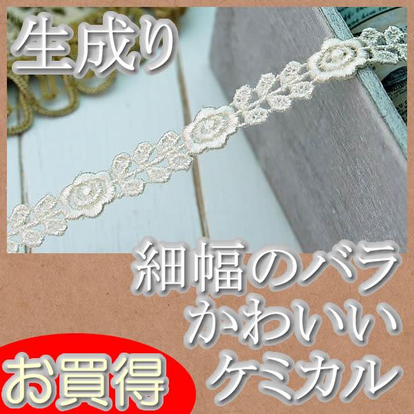 【お買得】 1cm幅 生成りかわいいバラケミカルレース(1m)