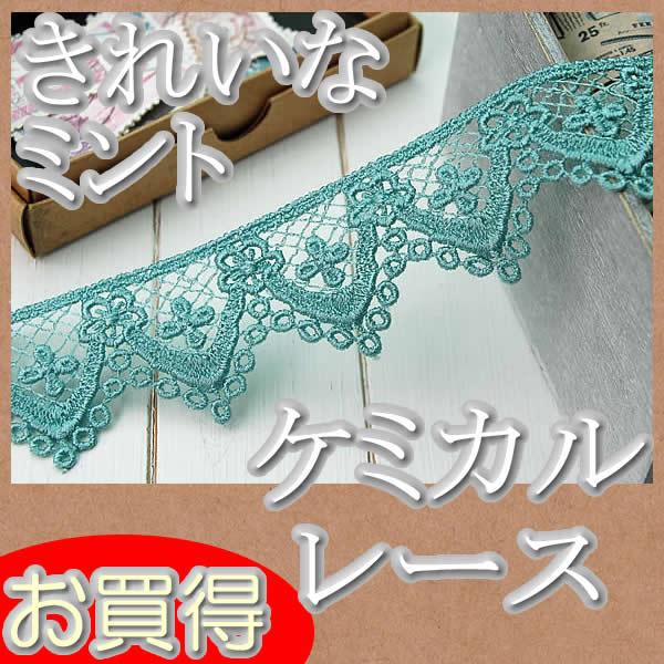 【お買得】3.5cm幅かわいいミントのケミカルレース(1m)