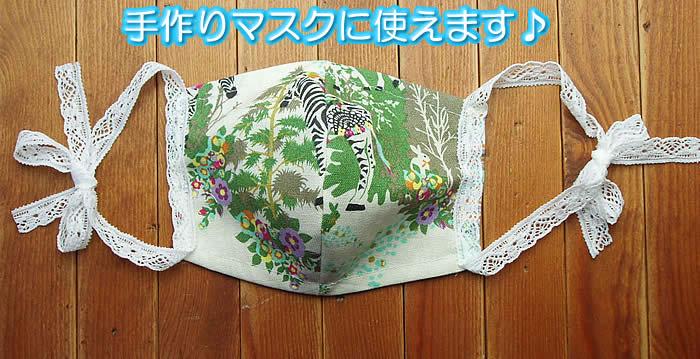 【お買得】マスク用に使える1.4cm幅のゴムレース