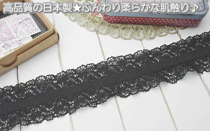 【お買得】4cm幅 黒のかわいい両山フリルラッセルレース