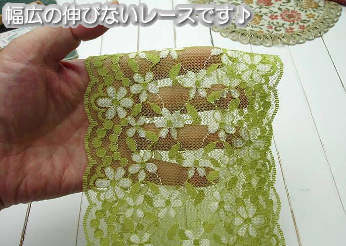 【お買得】13cm幅かわいいグリーンのラッセルレース