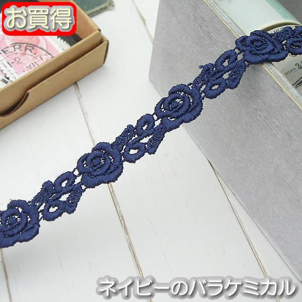 【お買得】 1.5cm幅かわいいネイビーバラケミカルレース(1m)