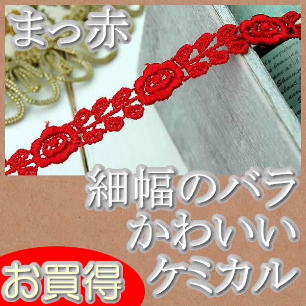 【お買得】 1cm幅まっ赤でかわいいバラケミカルレース(1m)