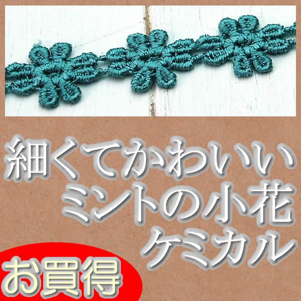 【お買得】 1.2cm幅ミントかわいい花柄ケミカルレース(1m)