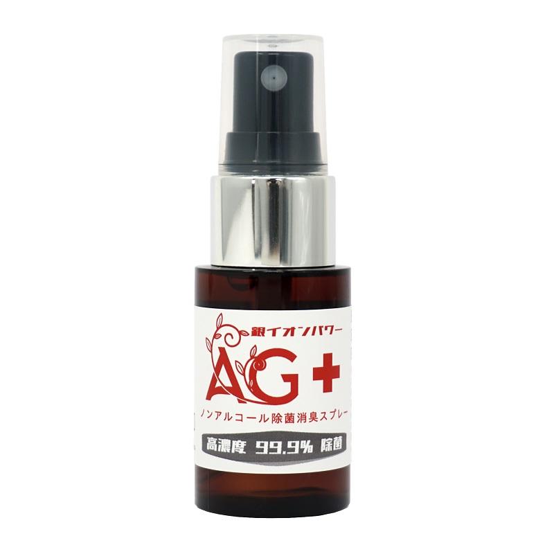 銀イオン パワーAG+ ノンアルコール除菌スプレー 30ml