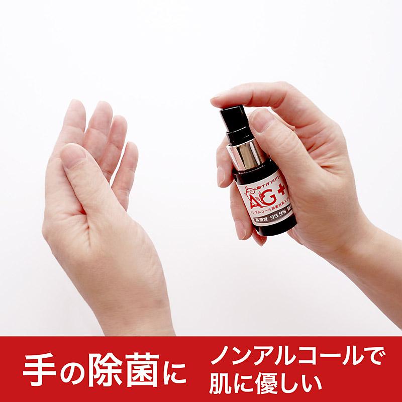 銀イオン パワーAG+ ノンアルコール除菌スプレー 30mlx3本セット